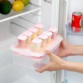 冰箱創意冰格凍冰塊模具帶蓋制冰盒冰塊盒硅膠無毒家用【快速出貨】