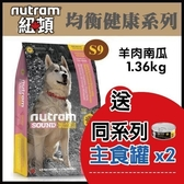 【送同系列主食罐*2】*WANG*【嘗鮮399元】紐頓《均衡健康系列-S9成犬/羊肉南瓜配方》1.36kg