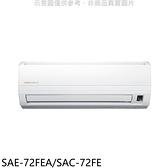 SANLUX台灣三洋定頻分離式冷氣11坪SAE-72FEA/SAC-72FE