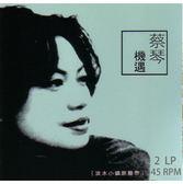 【停看聽音響唱片】【黑膠LP】蔡琴 / 機遇【淡水小鎮原聲帶】(2片裝)