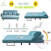 北歐可拆洗布藝沙發客廳組合小戶型可折疊午休床經濟型現代沙發床 新年鉅惠