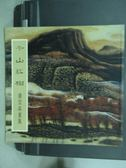 【書寶二手書T9/藝術_QJX】千山紅樹_潘望森畫集_1983年_原價1500