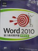 【書寶二手書T1/進修考試_YDZ】Word 2010實力養成暨評量解題秘笈_中華民國電腦技能基金會