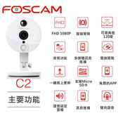 FOSCAM C2 Full HD 無線網路攝影機