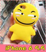【萌萌噠】iPhone 6 / 6S Plus (5.5吋) 創意趣味笑臉表情包保護殼 全包防摔矽膠軟殼 手機殼 手機套