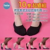 Footer T89 L-XL號(厚襪) 微氣墊波浪超低隱形襪 10雙超值組;除臭襪;蝴蝶魚戶外