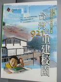 【書寶二手書T1/建築_GFY】台灣的九二一重建校園_羅融