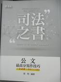【書寶二手書T4/進修考試_PEJ】司法公文最高分寫作技巧_郭雋編