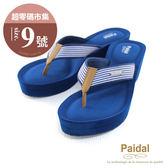 9號-超零碼Paidal 時尚條紋膨膨氣墊美型厚底拖鞋涼鞋-藍