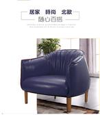 【大熊傢俱】藍色美式超纖牛皮工業風單人椅 皮沙發 實木沙發 單人椅 另售兩人、三人沙發