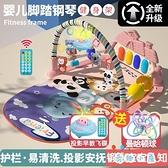 腳踏鋼琴新生嬰兒健身架器寶寶益智玩具【奇趣小屋】