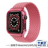 適用apple watch表帶單圈編織硅膠SE蘋果手表表帶運動彩虹創意男女配件【英賽德3C數碼館】