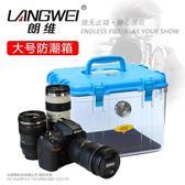 大號防潮箱 單眼相機攝影器材配件乾燥箱 防黴密封收納箱 ATF 『名購居家』