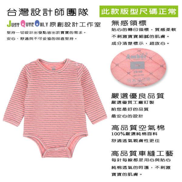 Amber 長袖 包屁衣 連身衣 空氣綿 刷毛 厚針織 男女寶寶 厚款