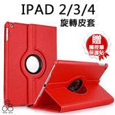 iPad 2/3/4 A1395 A1396 A1397 A1403 A1416 A1430 A1458 A1459 A1460 旋轉皮套 360度 支架可立式