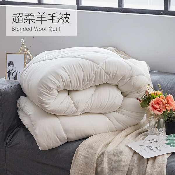 棉被 / 雙人【樂芙超柔羊毛被】完美比例  蓄熱升級  戀家小舖台灣製