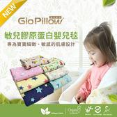 【韓國GIO Pillow】 敏兒膠原蛋白嬰兒毯-新品上市