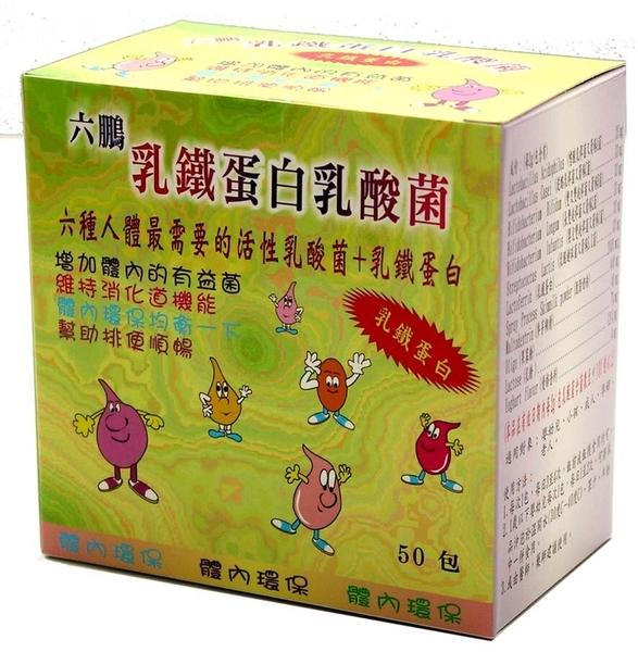 安博氏 六鵬乳鐵蛋白乳酸菌 六種人體最需要的活性乳酸菌 幫助排便順暢