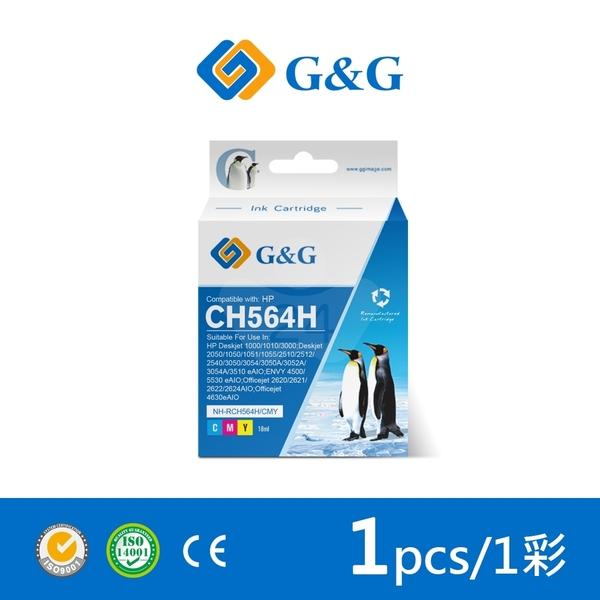 【G&G】for HP CH564WA/NO.61XL/61XL 彩色高容量相墨水匣 /適用Deskjet 1000/1010/1050/1510/2000/2050/2510/2540