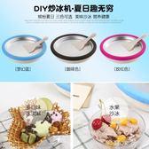食品級迷你炒酸奶機家用炒冰機冰淇淋小型冰粥盤      芊惠衣屋