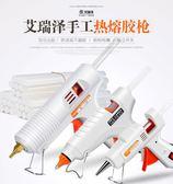 熱熔膠槍膠棒電熱熔膠搶萬能家用膠水膠條11-7mm手工制作熱容膠搶