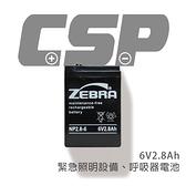 【CSP】NP2.8-6 鉛酸電池6V2.8AH 電子儀器 電器設備 玩具火車電池 鎳氫電池替代 電器儀表 改裝電池