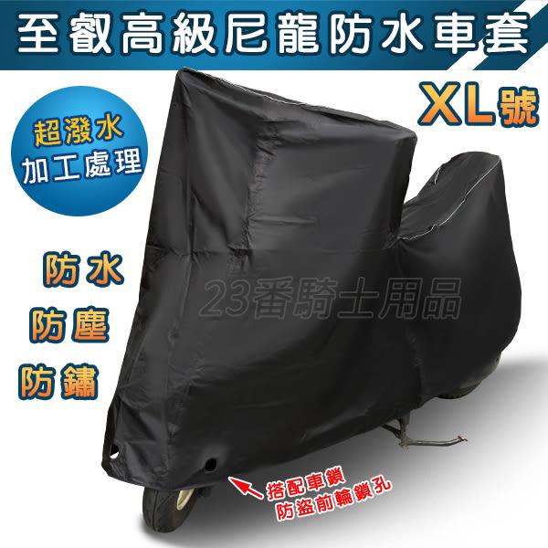 【至叡 尼龍布 機車罩 高級尼龍防水車套 機車套 防雨、防鏽、防塵 】 車罩、XL號賣場