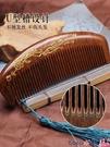 熱賣梳子 居家家天然桃木梳子男女士專用長髮正品檀香木防靜電脫髮按摩頭皮  coco