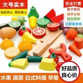 積木 制水果蔬菜切切看切切樂磁性切水果玩具兒童仿真過家家 【好康八八折】