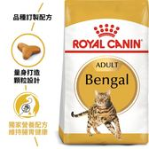 補貨中//*KING WANG*法國皇家 BG40《豹成貓》豹貓專用貓飼料-10kg