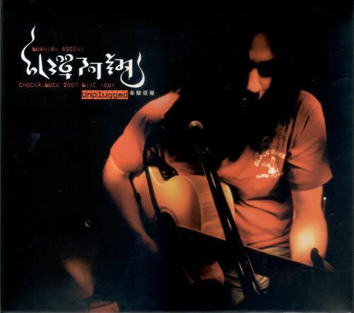 亂彈阿翔 Unplugged 2003赤腳不辣巡迴全記錄 2CD附DVD 木吉他Liv