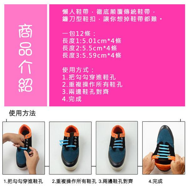 鐮刀懶人鞋帶.免綁鞋帶.安全矽膠鞋帶.( 一組12條不可混色) .8色【鞋鞋俱樂部】【906-G82】