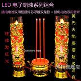電子蠟燭插電LED電蠟燭燈供佛安全無煙財神燈香爐電子蠟燭燈搖擺火焰免運
