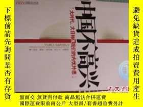 二手書博民逛書店中國不高興罕見大時代大目標及我們的內憂外患Y28340 宋曉軍