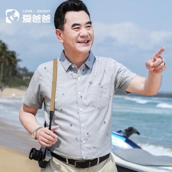 愛爸爸夏季新款中老年爸爸夏裝中年男士潮流印花襯衫短袖襯衣男裝 幸福第一站