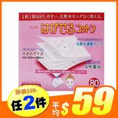 丸三 五層可撕型敷面化妝棉 80枚入  ◆86小舖 ◆