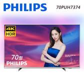【Philips 飛利浦】70型 4K HDR安卓連網液晶顯示器70PUH7374 送全省壁掛安裝(含壁掛架)