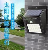 太陽能燈戶外花園庭院燈家用人體感應路燈防水壁燈室外電燈 歐韓流行館