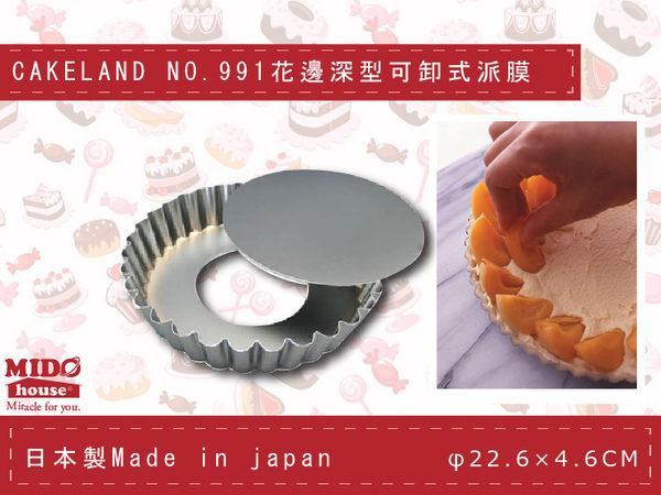 日本CAKELAND NO.991 花邊深型可拆式派膜 22CM《Mstore》