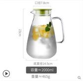 冷水壺冷水壺玻璃耐高溫家用涼水杯北歐風盛水裝水容器儲水壺裝晾開水瓶 宜室家居