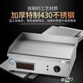 電扒爐商用小型鐵板燒手抓餅機器炒飯銅鑼燒鐵板燒設備新年鉅惠