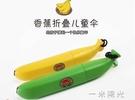 孩雨傘男兒童雨傘女幼兒園女孩香蕉傘迷你小學生折疊。 一米陽光