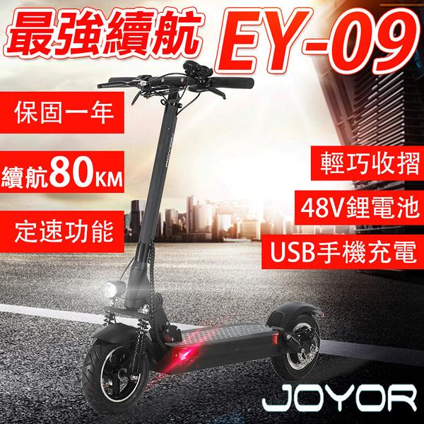 客約【JOYOR】EY-09 48V鋰電 定速 搭配 500W電機 10吋大輪徑 碟煞電動滑板車(續航力 80KM )