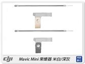 預購~DJI 大疆 Mavic Mini Part 22 束槳器 米白/深灰(公司貨)