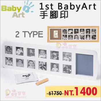 ✿蟲寶寶✿【比利時Baby Art 】彌月禮盒首選!一週年 手or腳印壓模 紀念相框