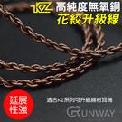 官方授權 KZ 高純度 無氧銅花絞升級線 耳機升級線 高音質線材 0.75MM 插針 1.2M 可更換耳機線