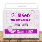 來而康 金安心 加長型 成人紙尿片 30片一包 一箱8包販售