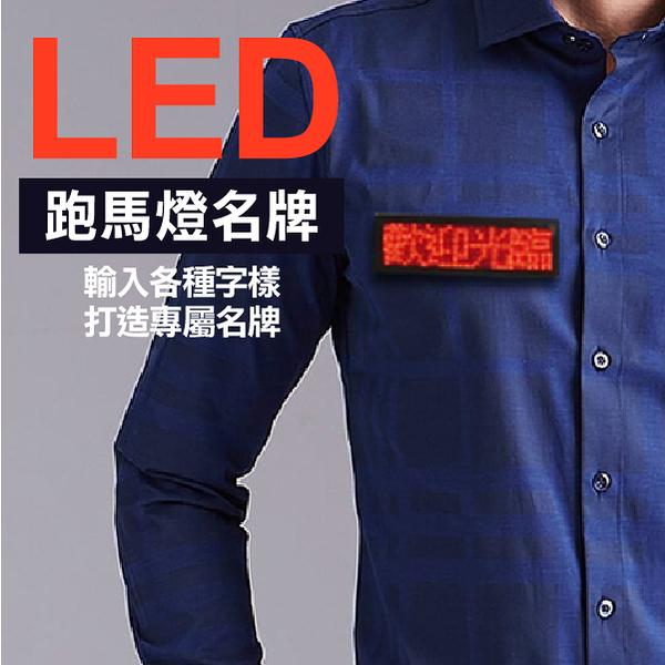 【coni shop】LED名片型字幕機 LED跑馬燈 名片充電型 名片牌 廣告招牌燈 攜帶式 字幕機 USB傳輸 胸牌