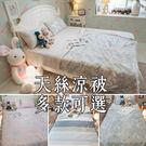 天絲 涼被+兩個枕套組合 (4款可選) (40支) 100%天絲 棉床本舖