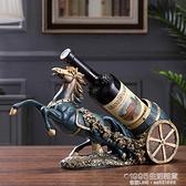 紅酒架 創意客廳馬車紅酒架擺件電視酒櫃家居裝飾品酒瓶收納架葡萄酒架紅酒架 1995生活雜貨NMS
